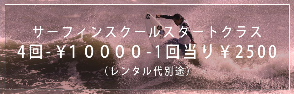 サーフィンスクールキャンペーン
