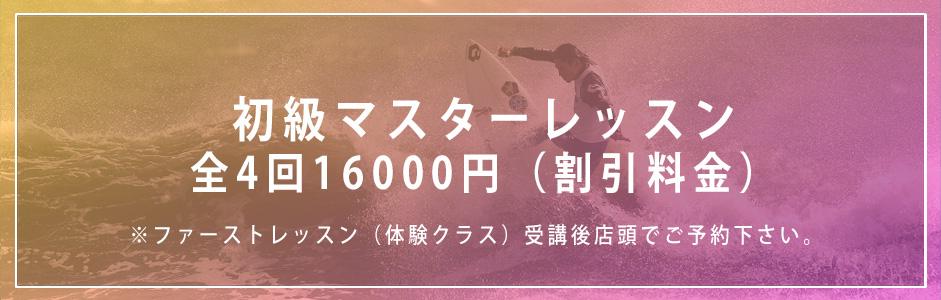 初級マスターレッスン全4回16000円(割引料金)