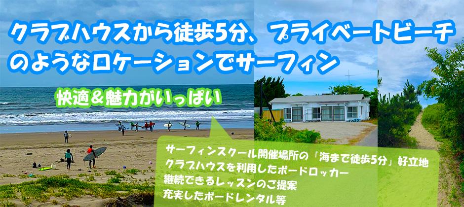クラブハウス併設のサーフィンスクール専門店