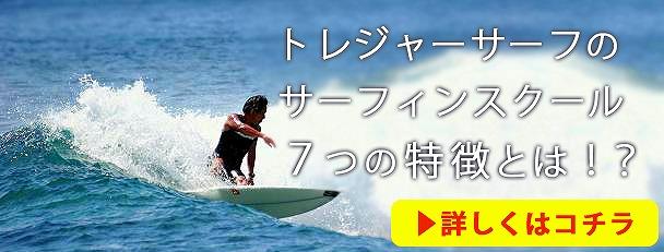 大切な休日のサーフィンを、自然と共によりスマートなサーフィンライフのサポートをお約束します。