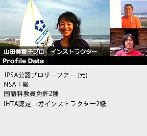 サーフィンインストラクター山田美貴子プロ