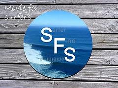 SFSブログ・サーフィン動画