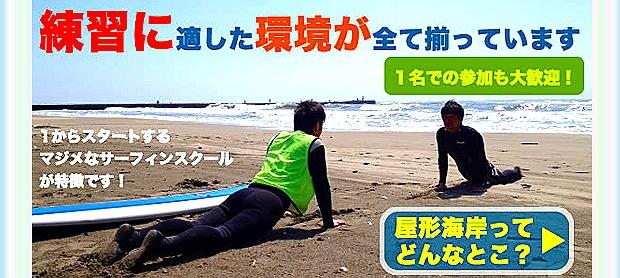 サーフィンの練習に適した環境、千葉の九十九里でサーフィンスクール