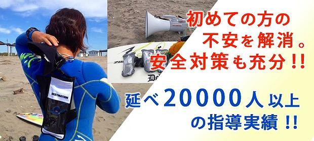サーフィン上達間違いなし1万7千以上の指導実績