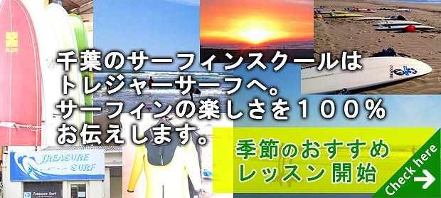 千葉のサーフィンスクールはトレジャーサーフへ。サーフィンの楽しさを100%お伝えします