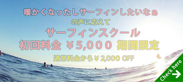 サーフィンスクール限定初回料金