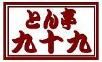 とん亭九十九のロゴ
