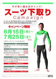 2015.6下取キャンペン