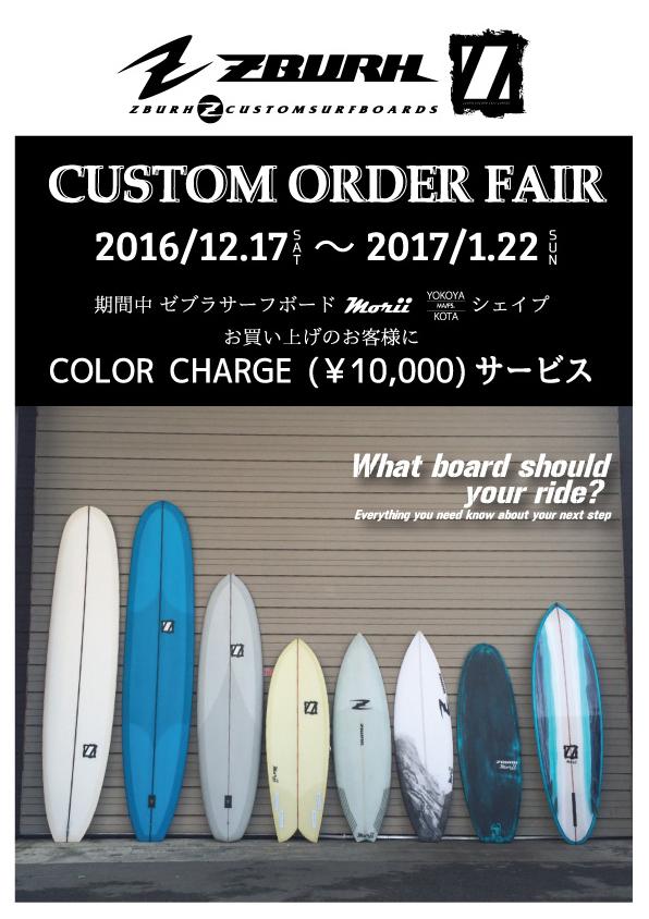 2016_12_custom-order-fair