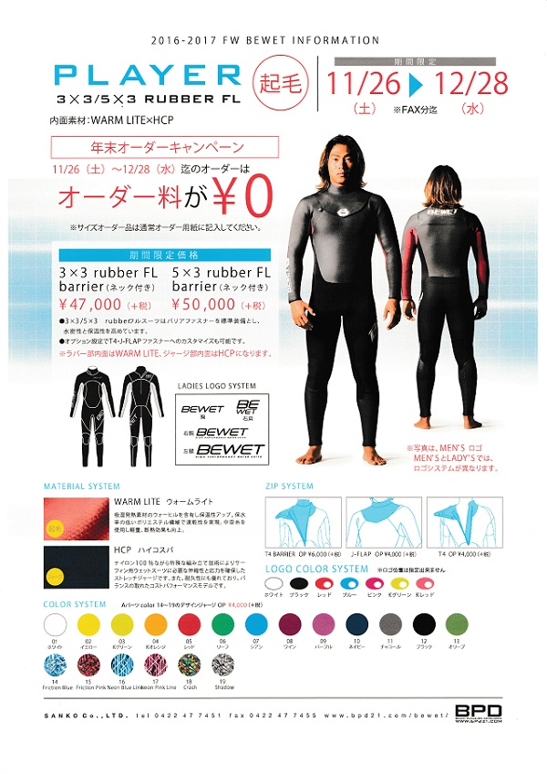 BE WET 年末オーダーキャンペーンと東京オリンピック千葉会場決定記念キャンペーンのご案内