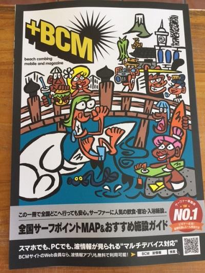 サーフィンスクールGW情報とbeach combing magazine2017配布中