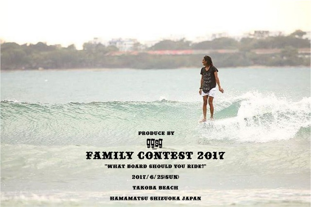 ZBURH SURFBOARD FAMILY CONTEST2017エントリースタート