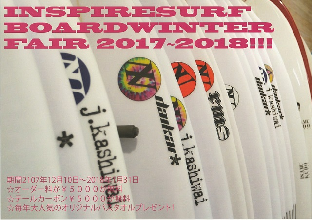 INSPIRESURFBOARD WINTER FAIR 2017-2018のお知らせ