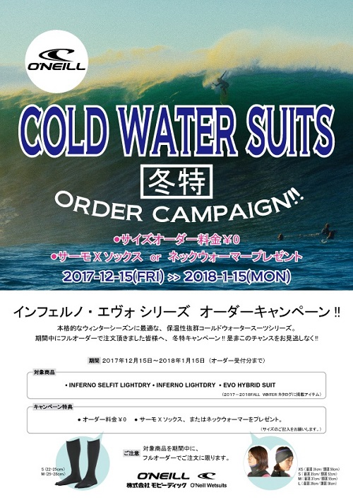 O'NEILL cold water suits オーダーキャンペーン&12/30(土)ドライスーツ試着会(受付終了しました。)