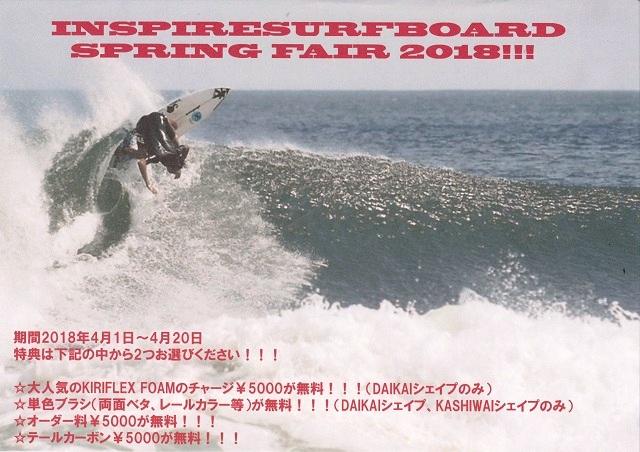 INSPIRE SURFBOARD SPRING FAIR 2018