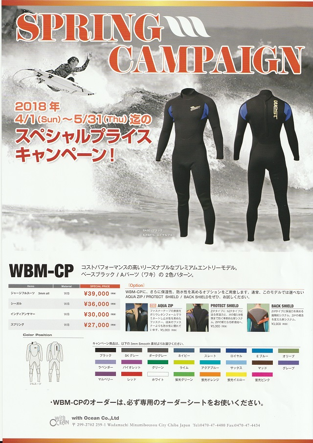 WESTSUITS SPRING CAMPAIGNのご案内