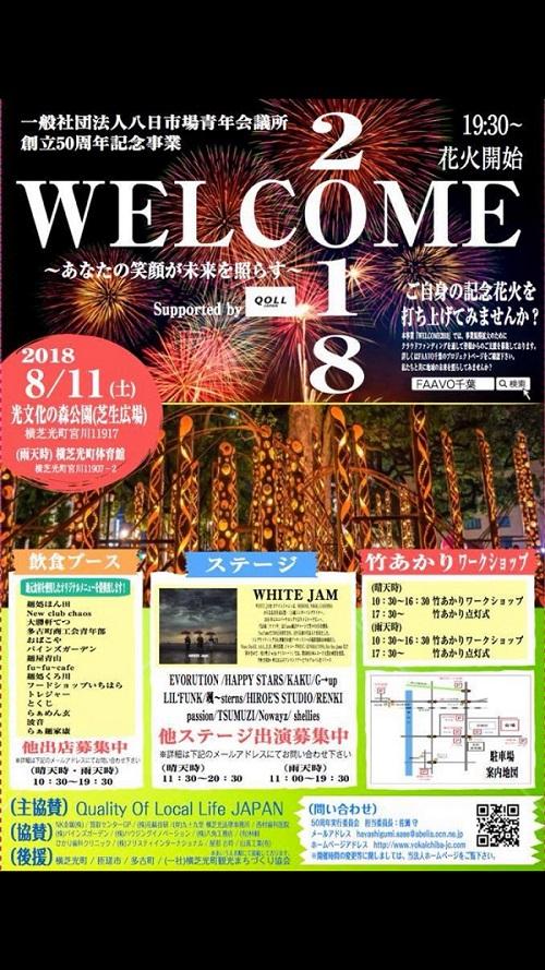 2018年8月スケジュール(臨時休業のお知らせ)