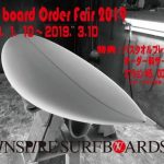 INSPIRE SURFBOARDS オーダーフェア2019