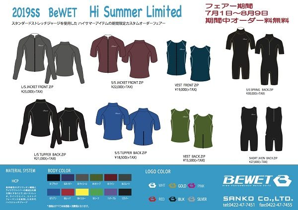 2019SS Bewet   Hi Summer Limitedのご案内