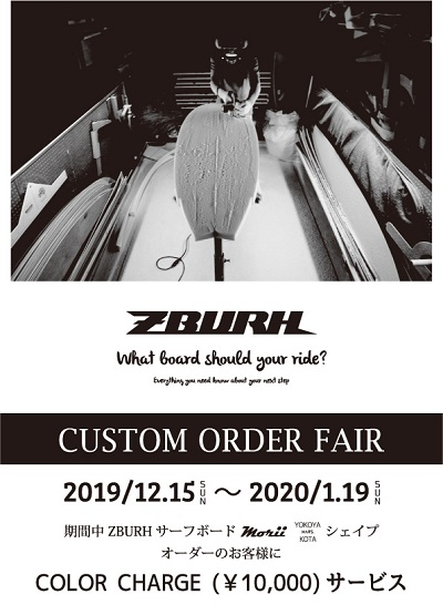 ZBURH CUSTOM ORDER FAIR 2019/12.19~2020/1.19